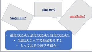 三角関数の還元公式