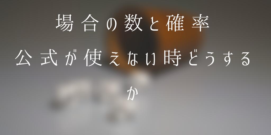 同じ文字の中からn個を取り出す順列【公式が使えない時の対処法】