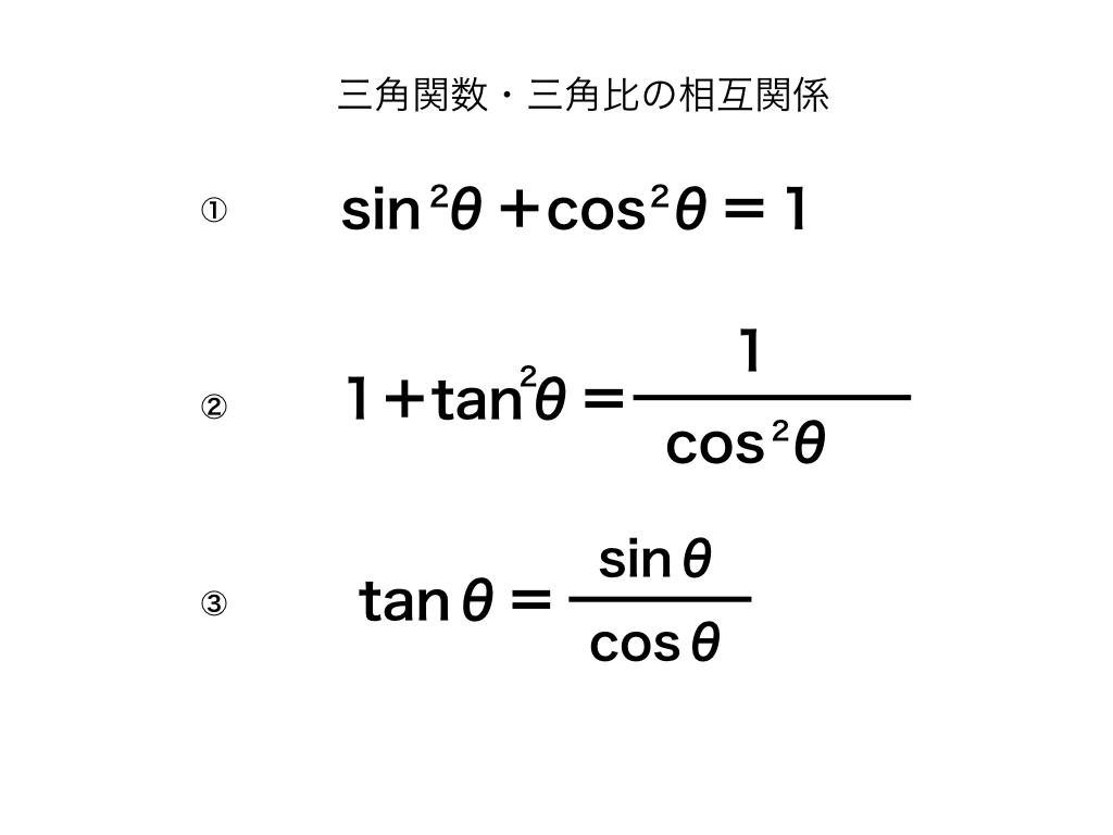 三角関数・三角比の相互関係3種類