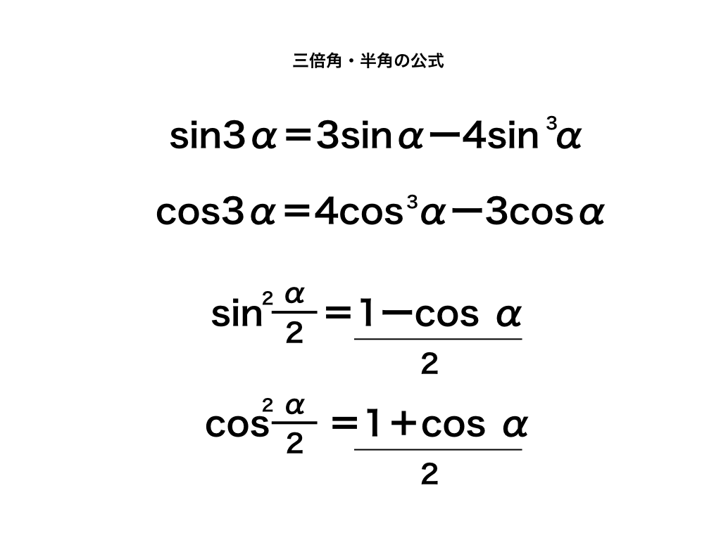 公式 半角 の