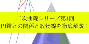 楕円の式の導出から面積・接線の求め方まで丁寧に解説