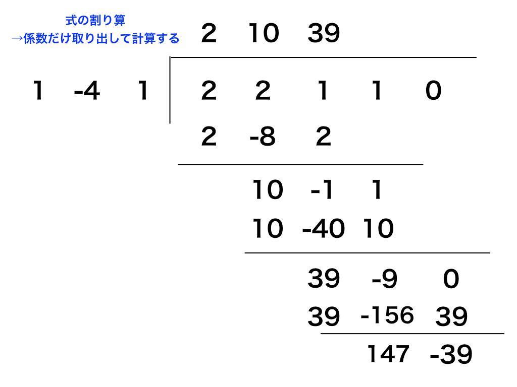 計算テクニック(多項式どうしの割り算)