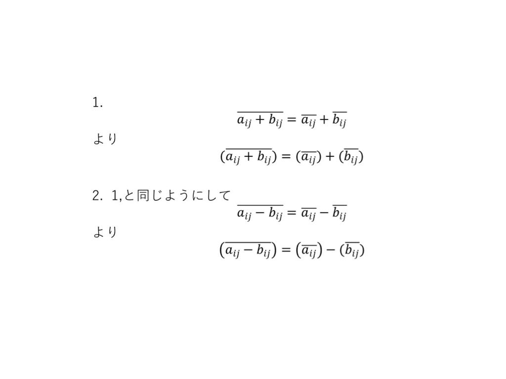 複素行列の性質の証明
