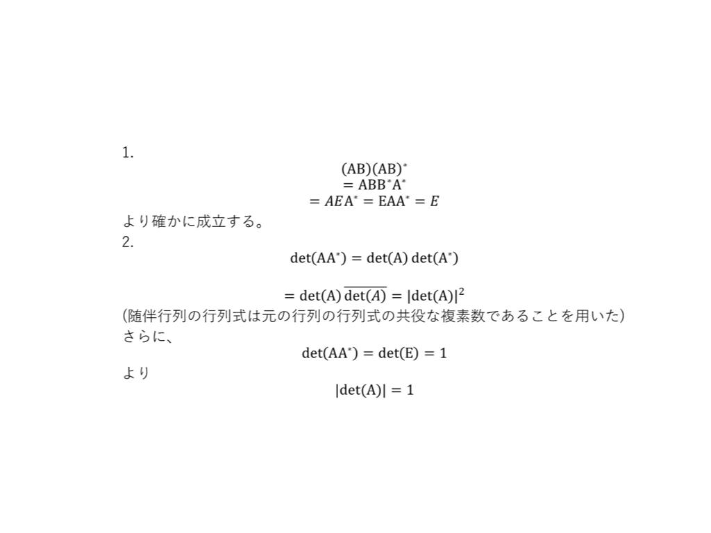 ユニタリ行列の性質の証明1