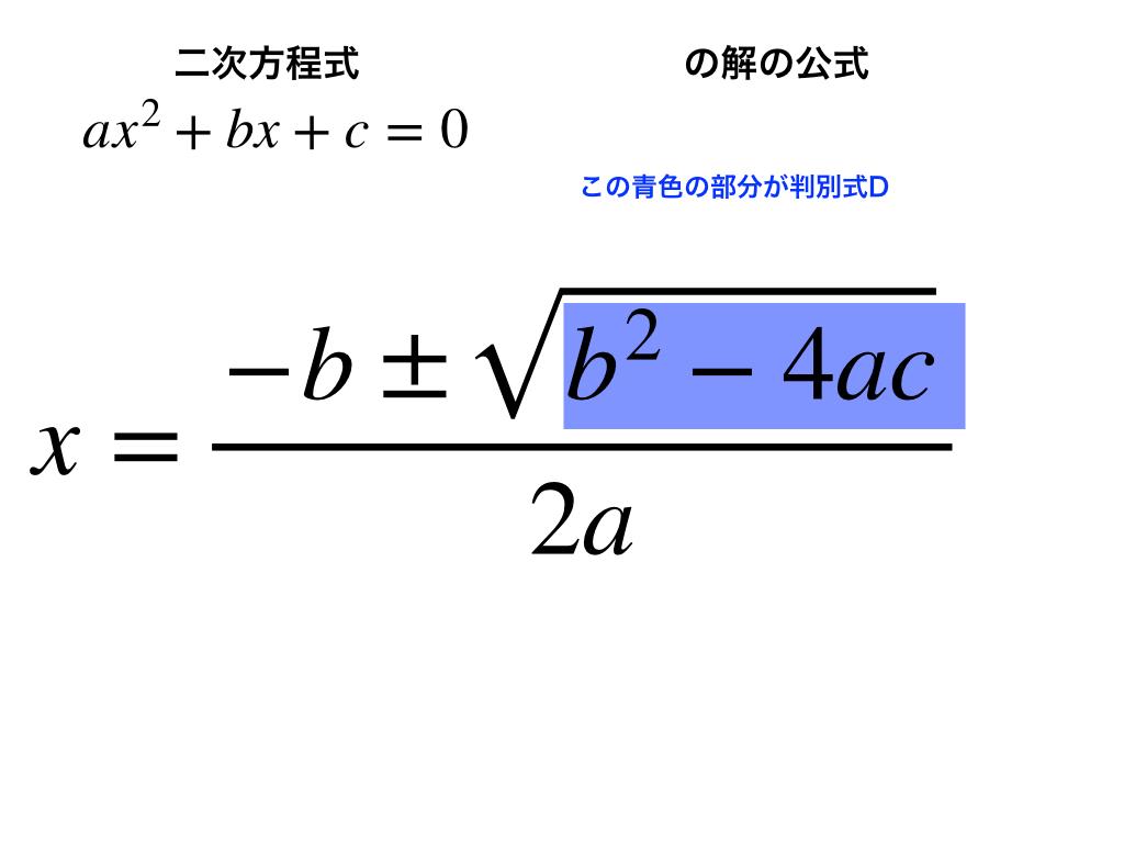 2次方程式の解とD1