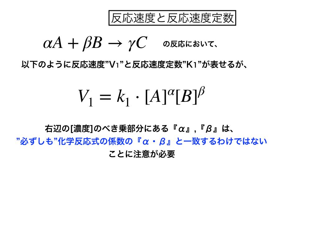 """反応""""速度""""V1と""""定数""""k1・および重要な注意"""